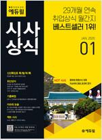 월간최신 취업에 강한 에듀윌 시사상식 2020.1