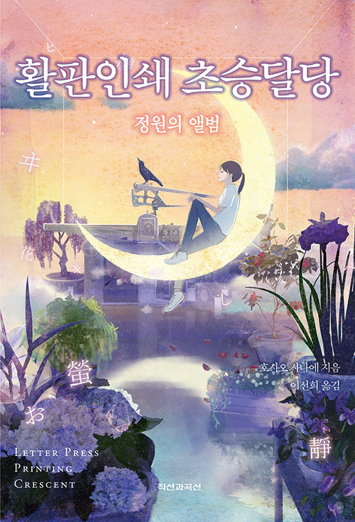 활판인쇄 초승달당 : 정원의 앨범