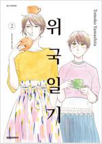 [고화질] 위국일기 02