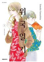 [고화질] 위국일기 01