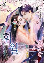 [세트] 휘월(徽月) : 천궁에 핀 꽃 (총3권/완결)