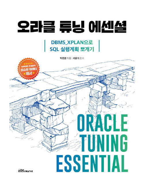 오라클 튜닝 에센셜 : DBMS_XPLAN우로 SQL 실행계획 뽀개기