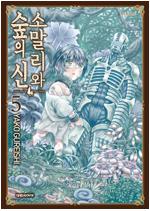 [고화질세트] 소말리와 숲의 신 (총5권/미완결)