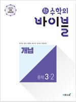 新수학의 바이블 개념 중학 수학 3-2 (2020년)
