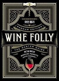와인 폴리 (매그넘 에디션)