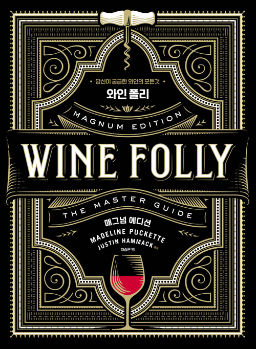 (매그넘 에디션) 와인 폴리 : 당신이 궁금한 와인의 모든 것