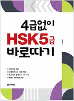 4급없이 HSK 5급 바로따기