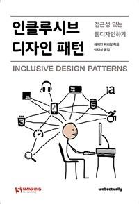 인클루시브 디자인 패턴 : 접근성 있는 웹 디자인하기