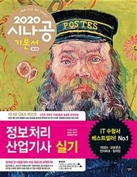 2020 시나공 정보처리산업기사 실기