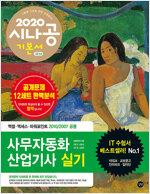 2020 시나공 사무자동화산업기사 실기 (오피스 2007/2010 공용)