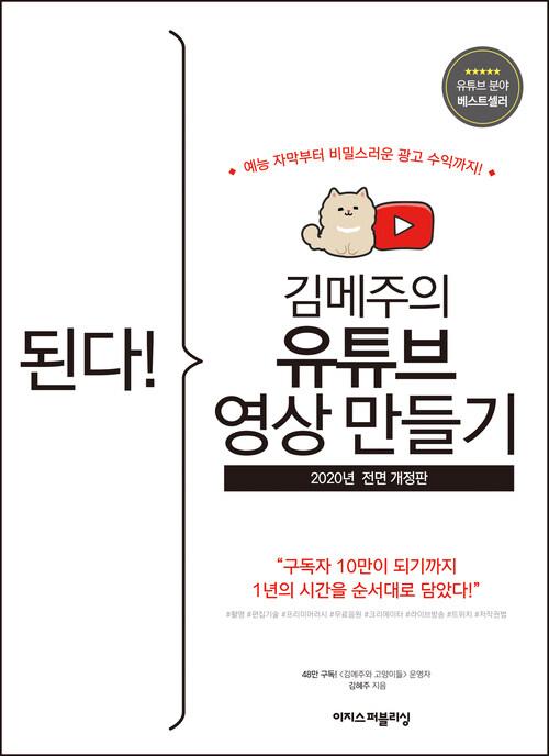 된다! 김메주의 유튜브 영상 만들기 : 예능 자막부터 비밀스러운 광고 수익까지! (전면 개정판)