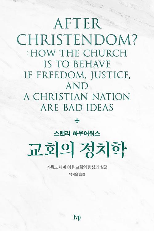 교회의 정치학