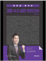 2020 전한길 한국사 경찰 4.0 실전 모의고사 Season 1