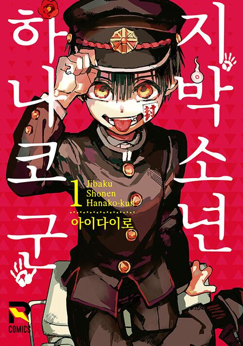 지박소년 하나코 군 1