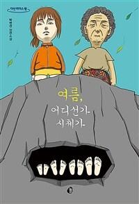 여름, 어디선가 시체가 [큰글자도서] : 박연선 장편소설