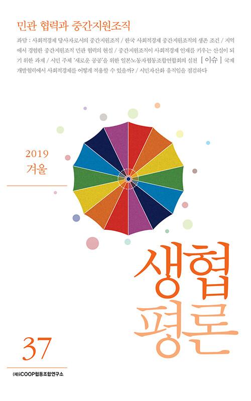 생협평론 2019.겨울