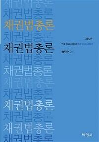 채권법총론 = 제5판