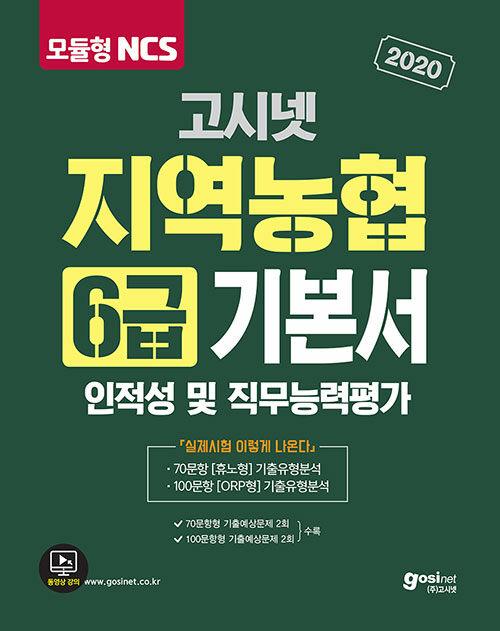 2020 고시넷 NCS 지역농협 6급 기본서 : 인적성 및 직무능력평가
