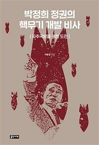 박정희 정권의 핵무기 개발 비사 : 자주국방을 위한 도전