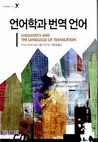 언어학과 번역 언어