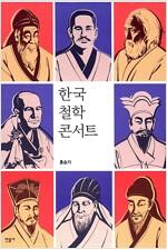 한국 철학 콘서트