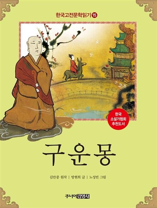 한국 고전문학 읽기 15 : 구운몽
