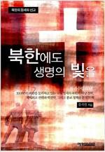 [중고] 북한에도 생명의 빛을