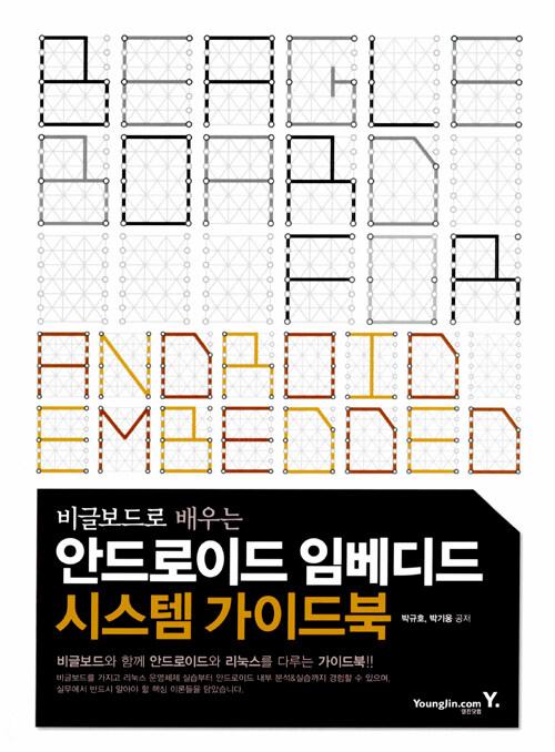 (비글보드로 배우는) 안드로이드 임베디드 시스템 가이드북