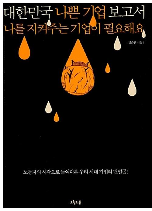 대한민국 나쁜 기업 보고서