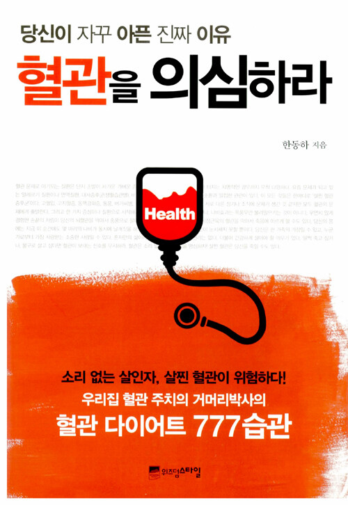 혈관을 의심하라 : 당신이 자꾸 아픈 진짜 이유