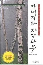 [중고] 아버지와 자작나무