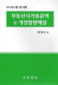 부동산시가표준액 및 개정법령해설 : 2013년 1월 1일 시행