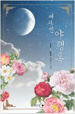 [세트] 세자빈 야행록 (총2권/완결)