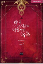 [세트] 악녀 로지앙의 치명적인 유혹 (총4권/완결)