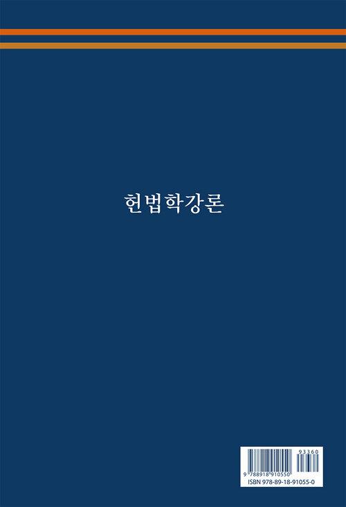 헌법학강론 / 제5판