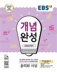 EBS 개념완성 사회탐구영역 윤리와 사상 (2021년용)