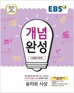 EBS 개념완성 사회탐구영역 윤리와 사상 (2020년)