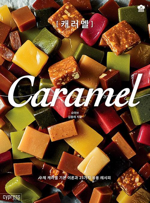 캐러멜 Caramel