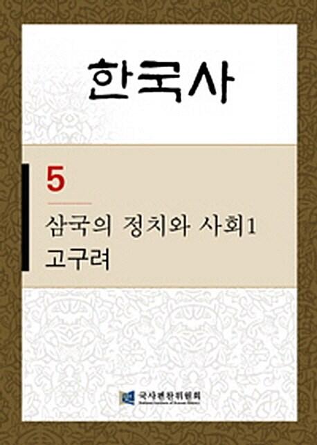 한국사 5 : 삼국의 정치와 사회 1 - 고구려