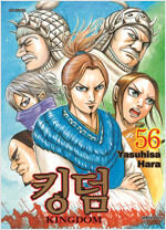 킹덤 Kingdom 56