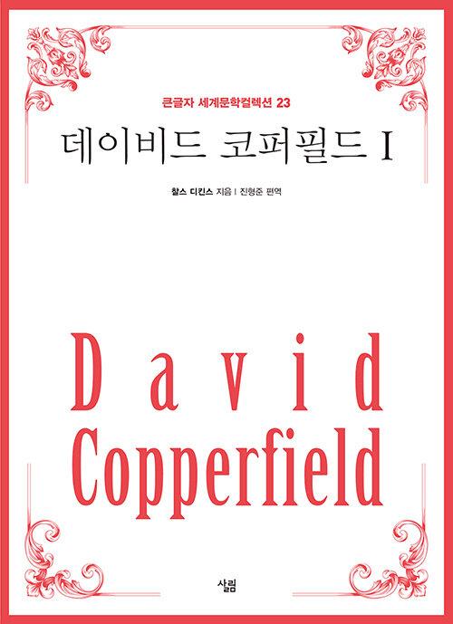 데이비드 코퍼필드 1 (큰글자)