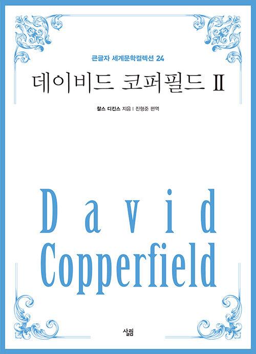 데이비드 코퍼필드 2 (큰글자)