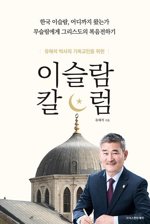 유해석 박사의 기독교인을 위한 이슬람 칼럼