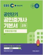 2020 EBS 공인중개사 기본서 2차 부동산공시법