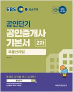 2020 EBS 공인중개사 기본서 2차 부동산세법
