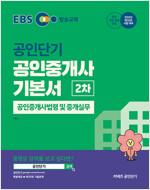 2020 EBS 공인중개사 기본서 2차 공인중개사법령 및 중개실무