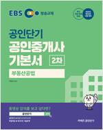 2020 EBS 공인중개사 기본서 2차 부동산공법
