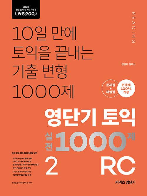 영단기 토익 실전 1000제 2 RC 문제집 + 해설집 (2020 창립 10주년 기념 특별가 5,900원)
