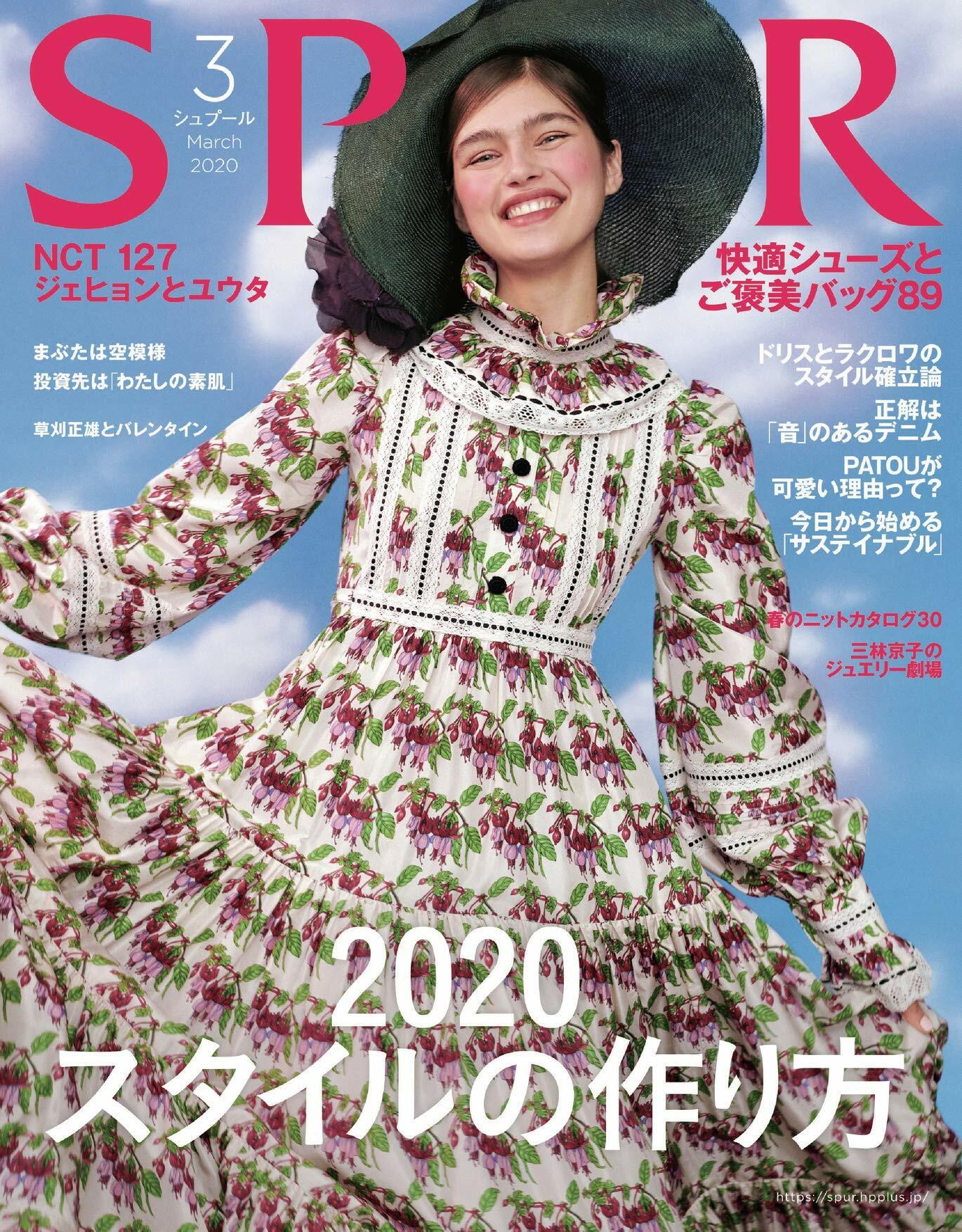 SPUR(シュプ-ル) 2020年 03 月號 [雜誌]