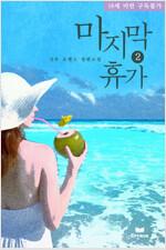 [세트] 마지막 휴가 (전2권/완결)